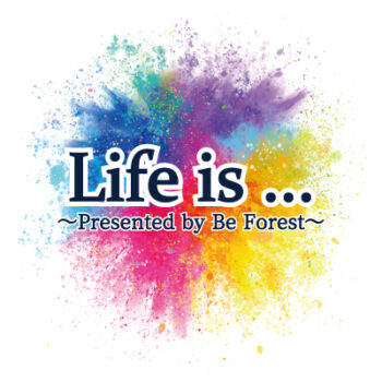 Life is…【Be Forest公式ブログ】がスタートします!