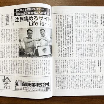 Life is…が雑誌で紹介されました。